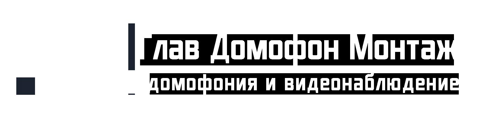 """ООО """"Глав Домофон Монтаж"""""""