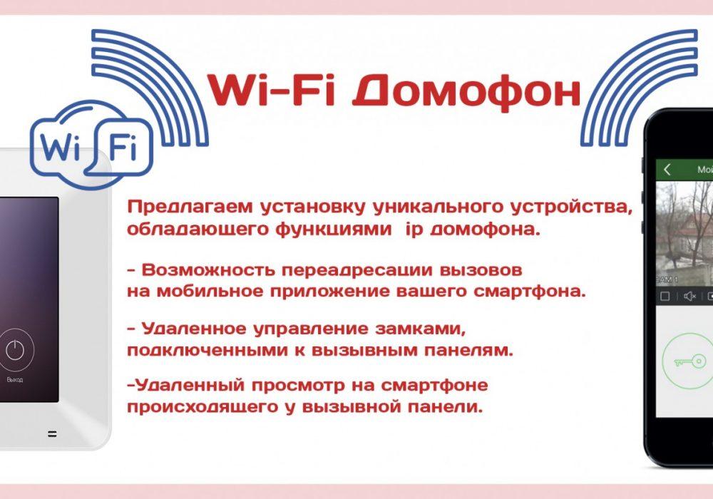 Монитор видеодомофона с Wi-Fi